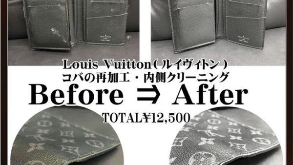 【ルイヴィトン(Louis Vuitton)】財布のふちが溶けた|プレゼントだから直したい