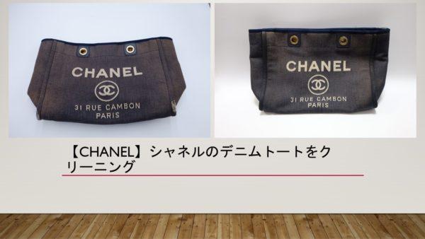 【CHANEL】シャネルのデニムトートをクリーニング