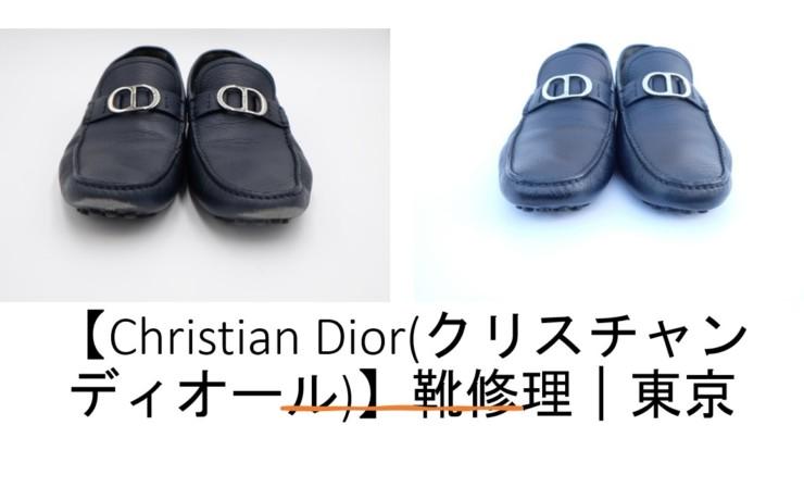 ディオール靴修理