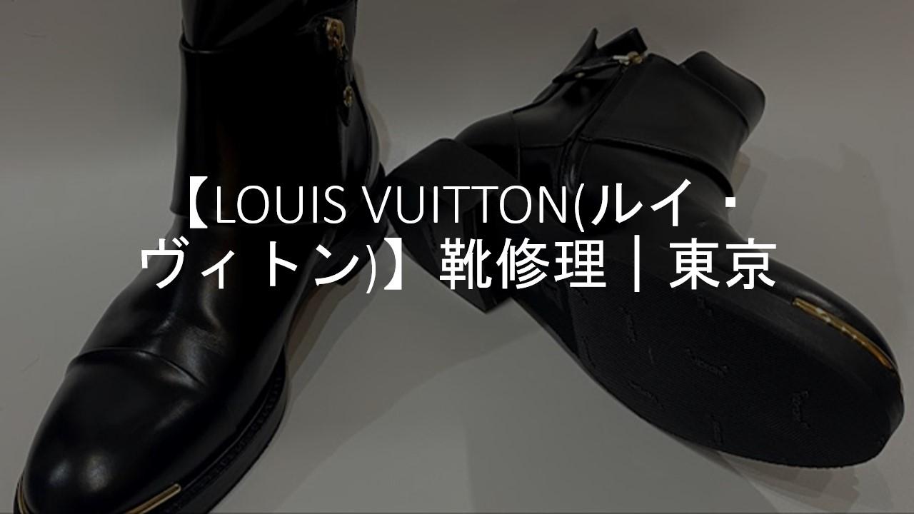 ルイヴィトン靴修理