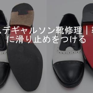 コムデギャルソン靴修理