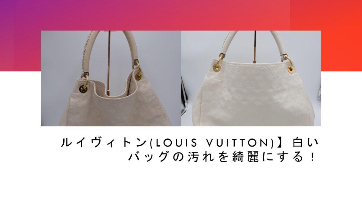 【ルイヴィトン(Louis Vuitton)】白いバッグの汚れを綺麗にする!