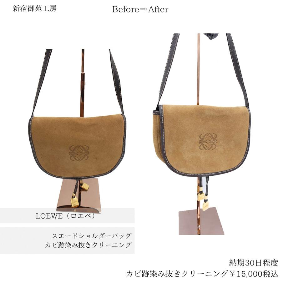 【LOEWE(ロエベ)】修理|スエードバッグクリーニング